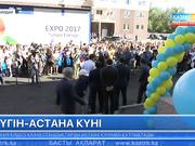 Астана күні еліміздің түкпір-түкпірінде кеңінен аталып өтілуде