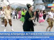 Таиланд алаңында Астана күні тойлануда