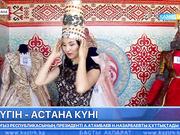 Астана күнін этноауылдықтар да тойлады