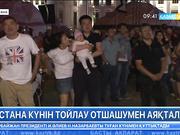 Астана күнін тойлау дәстүрлі түрде отшашумен аяқталды