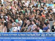 Астана күнін алматылықтар да айрықша атап өтті