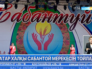 Елордада татар халқы сабантой мерекесін тойлады
