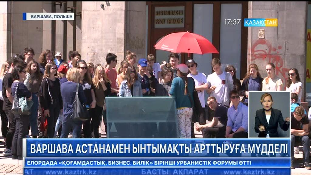 Варшава Астанамен ынтымақты арттыруға мүдделі