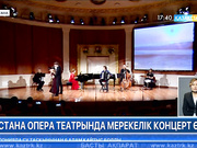Қала күніне орай «Астана Опера» театрында мерекелік концерт өтті