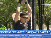 Елордада «Sport Fest-2017» байқауы басталды