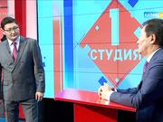 1 студия - Астананың бүгінгі тыныс-тіршілігі (Толық нұсқа)