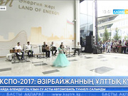 Expo Ақпарат - 10.07.2017 (Толық нұсқа)