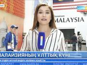 «ЭКСПО»-да малайзиялықтар парад ұйымдастырып, қонақтарға өнерлерін паш етті