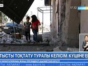 Сирияның оңтүстік-батысында атысты тоқтату туралы келісім  күшіне енді