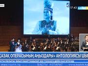 «Қазақ операсының аңыздары» антологиясы шықты