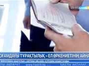 20:00 Басты ақпарат (10.07.2017)