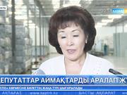 Депутаттар аймақтарды аралауда