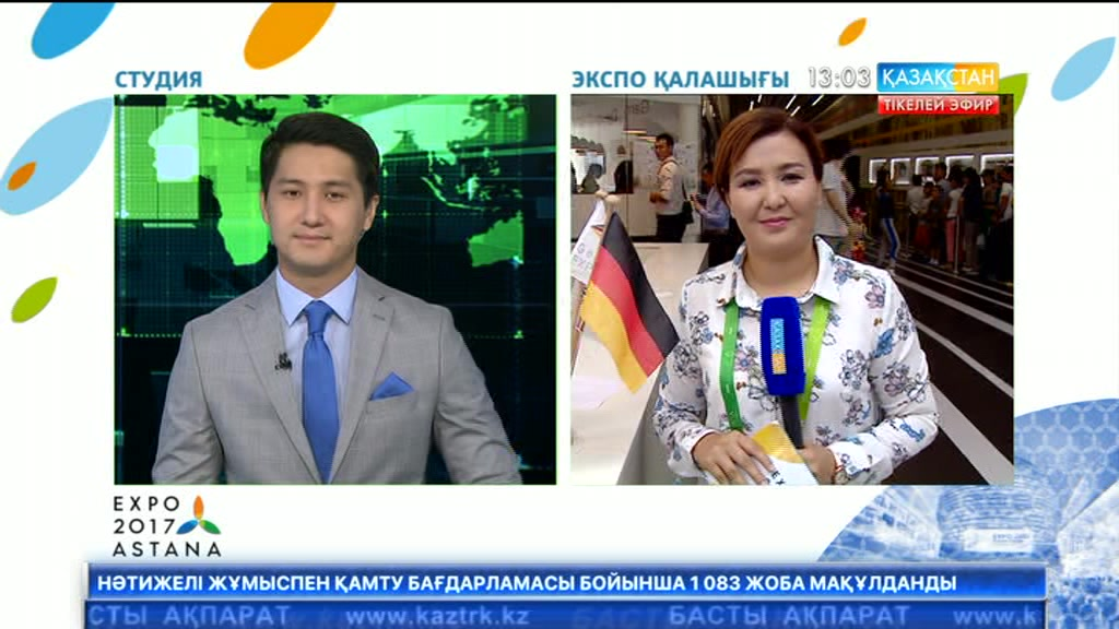 Expo Ақпарат - 11.07.2017 (Толық нұсқа)