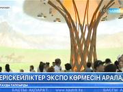 «ЭКСПО» көрмесін тамашалауға СҚО-дан 1500 адамнан тұратын делегация келді