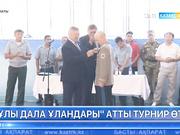 ҚР Қарулы күштерінің 25 жылдығына орай Алматыда «Ұлы дала ұландары» турнирі өтті