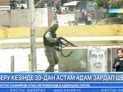Венесуэлада шеру кезінде 30-дан астам адам зардап шекті
