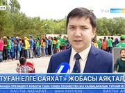 200 бала Қазақстанның бірнеше қаласын аралап, саяғат жасап келді