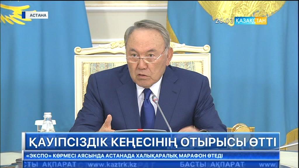Бүгін Мемлекет басшысының төрағалығымен Қауіпсіздік кеңесінің отырысы өтті
