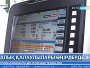Мәжіліс депутаттары Солтүстік Қазақстан облысында халықпен кездесті