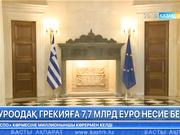 Грекия үкіметі Еуропа одағынан 7,7 млрд. еуро несие алды