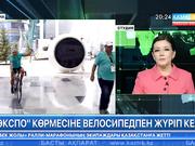 20:00 Басты ақпарат (11.07.2017) (Толық нұсқа)