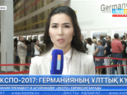 Expo Ақпарат - 12.07.2017 (Толық нұсқа)