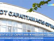 Бүгін Парламент Мәжілісінің депутаты Магеррам Магеррамов сот сараптама орталығының жұмысымен танысты