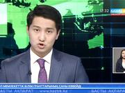 Кореяның көші-қон органдары қазақстандық туристерді тексеруді күшейтті