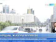 Ертең Астанада бұршақ жаууы мүмкін
