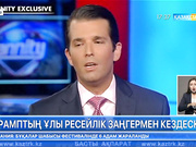Трамптың ұлы ресейлік заңгермен кездескен