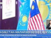 Қазақстан-Малайзия бизнес форумы өтті