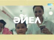 «ӘЙЕЛ БАҚЫТЫ». «Өмір - бумеранг» (12.07.2017)