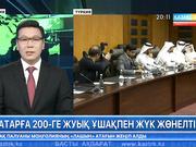 Катарға 200-дей ұшақпен жүк жөнелтілді