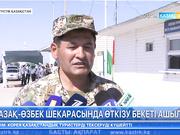 Қазақ-өзбек шекарасында өткізу бекеті ашылды