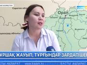 Батыс Қазақстан облысының Дариян ауылында бұршақ жауып, тұрғындар зардап шекті
