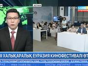 Астанада XIII Халықаралық «Еуразия» кинофестивалі өтеді