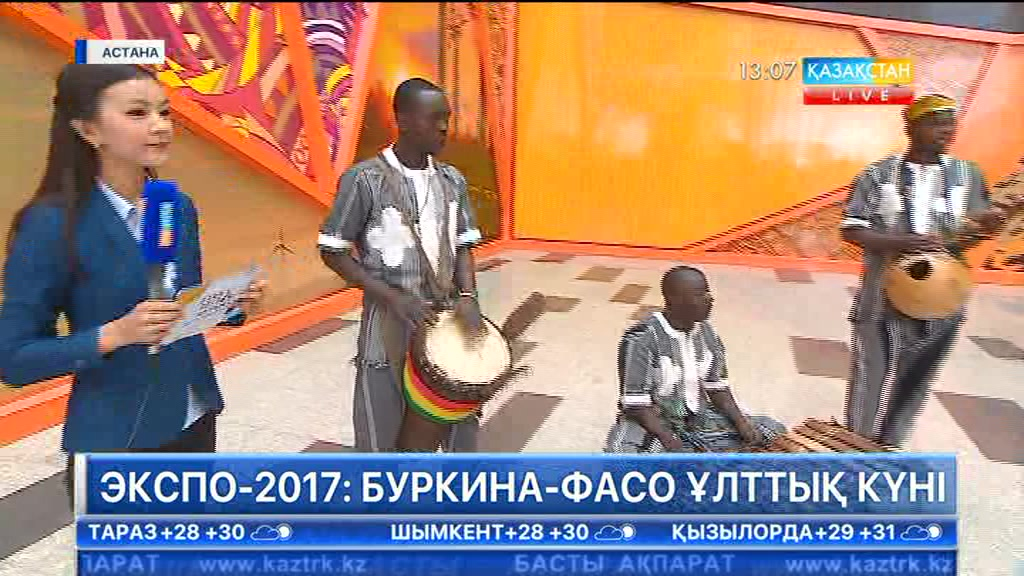 Expo Ақпарат - 13.07.2017 (Толық нұсқа)