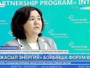 Астанада «жасыл энергия» бойынша форум өтті
