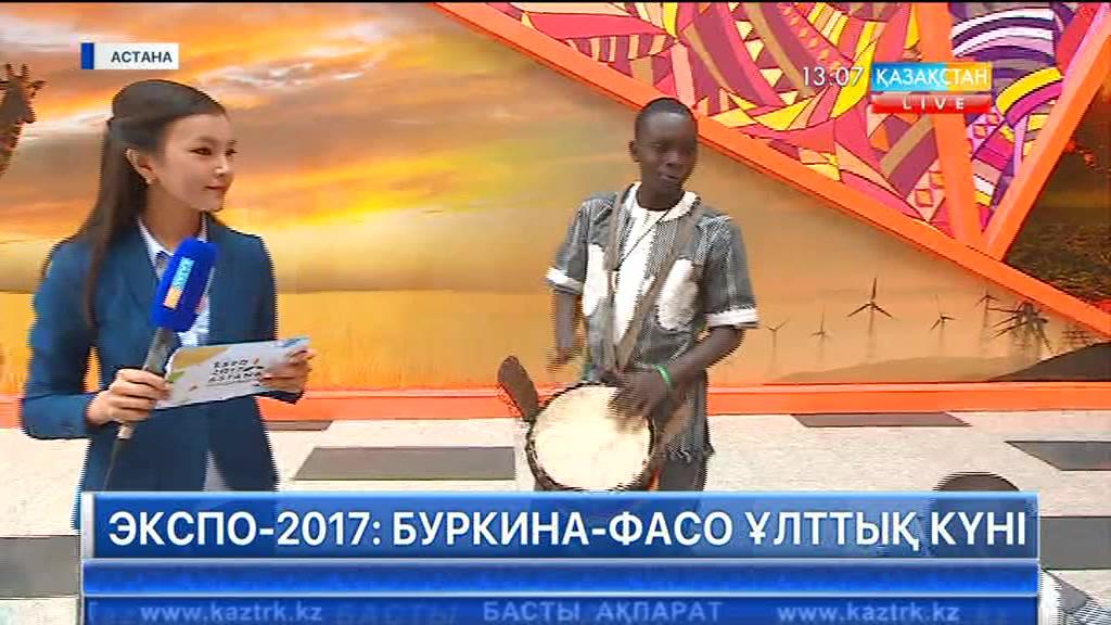 ЭКСПО-2017: Буркина-Фасо ұлттық күні
