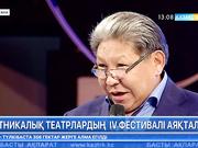 Этникалық театрлардың ІV республикалық фестивалі аяқталды