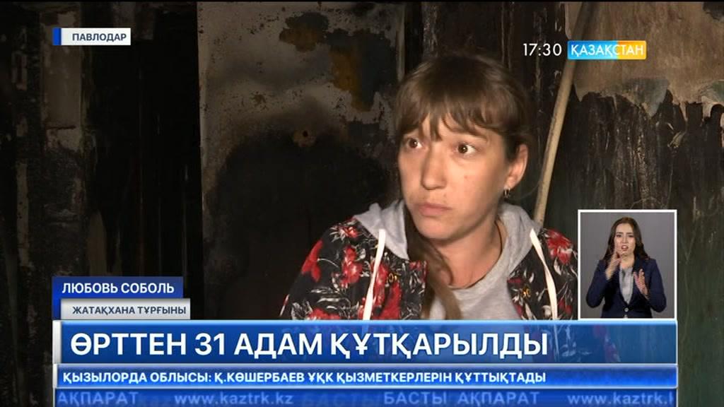 Павлодарда өрттен 31 адам құтқарылды