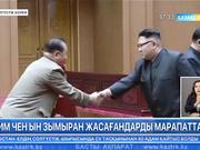 Солтүтсік Корея лидері Ким Чен Ын зымыран жасағандарды марапаттады