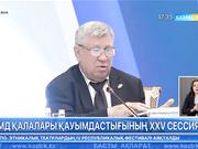 Бүгін Астанада ТМД қалалары қауымдастығының ХХV сессиясы өтті