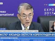 «ЭКСПО» көрмесінің аясында Астанада Оңтүстік Корея күндері өтеді