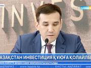«Kazakh Invest» құрылған 100 күн ішінде елімізге құны 10 млрд. долларға жуық инвестиция тартылды