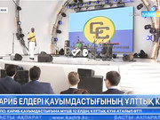 Expo Ақпарат - 14.07.2017 (Толық нұсқа)
