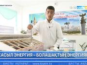 «Жасыл» энергия бағытындағы жұмыстар Жамбыл облысында оң нәтиже беріп отыр