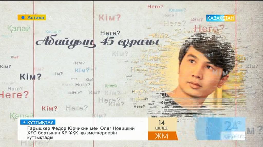 Тоқтар Әубәкіров: Жер - анадай сұлу