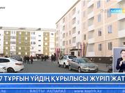 Атырау облысында «Нұрлы жер» бағдарламасы бойынша 37 тұрғын үйдің құрылысы жүріп жатыр