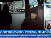 Астанада «Біз Сандықтауданбыз» кинокомедиясы таныстырылды